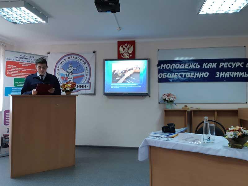 Научно-практическая конференция «Современные проблемы теории и истории государства и права»
