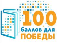 Всероссийская акция «Сто баллов для победы»